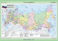 Карта России. Федеральные округа